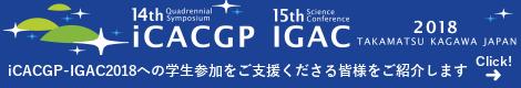 iCACGP-IGAC2018への学生参加をご支援くださる皆様
