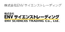 株式会社ENV サイエンストレーディング