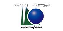メイワフォーシス株式会社