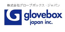 株式会社グローブボックス・ジャパン